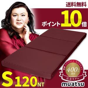 西川 ムアツふとん「ムアツ枕つき」 400万台記念モデル シングル 120NT 三つ折り ムアツ布団 敷き布団