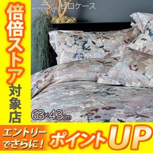 昭和西川 マテリオーネ ピロケース リッコ  M 63×43cm 22403-38770/109(P...