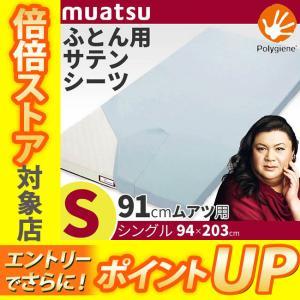 昭和西川 ムアツシーツ シングル 94×203cm サテン MS5050 22203-05500