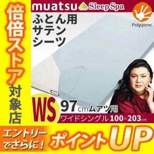 昭和西川 スリープスパ ムアツシーツ ワイドシングル 100×203cm サテン MS5050 22...