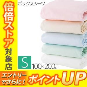 昭和西川 スヤラボ デイリーサテン イージーケア ボックスシーツ シングル 100×200×30cm...