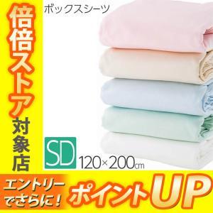 昭和西川 スヤラボ デイリーサテン イージーケア ボックスシーツ セミダブル 120×200×30c...