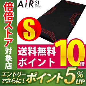 東京西川 エアー AiR SI マットレス REGULAR ブラック シングル 9×97×195cm 敷き布団 AI1010 HVB7601000|e-sleep-style