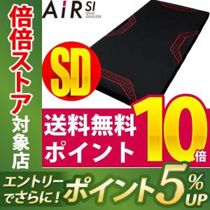 東京西川 エアー AiR SI マットレス REGULAR ブラック セミダブル 9×120×195cm 敷き布団 AI1010 HVB9602000|e-sleep-style