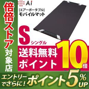 東京西川 エアー AiR ポータブル モバイルマット 3.5×97×195cm 約2.7kg AI0510 HVB3206001|e-sleep-style