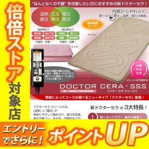 東京西川 ドクターセラ スリーエス フロアータイプ シングル 100×200×5.5cm 電位 温熱...