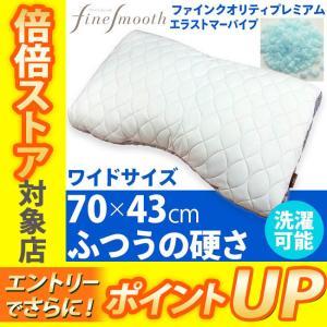 東京西川 ファインクオリティプレミアム エラストマーパイプ枕 ふつうの硬さ ワイドサイズ 70×43...