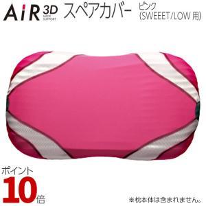 AiR 3D スペアカバー SWEET Low用 AI0010 東京西川 西川産業|e-sleep-style