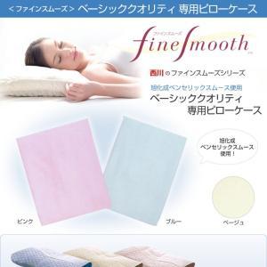 ファインスムーズ ベーシッククオリティ専用 ピローケース|e-sleep-style