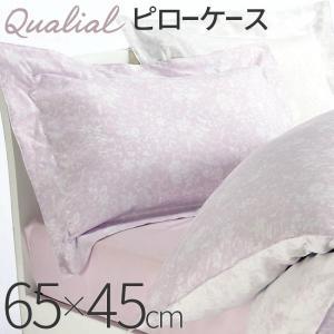 クオリアル ピローケース 65×45 QL6010 PTN4554440|e-sleep-style