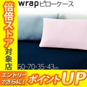 WRAP ピローケース WR4510 PGT2024488|e-sleep-style