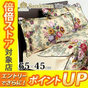 サンダーソン ピローケース 65×45cm SD001 PTN3554782|e-sleep-style