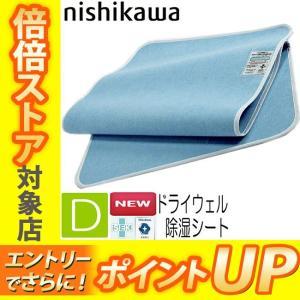 西川 ドライウェルプラス 吸湿敷きパッド ダブル|e-sleep-style
