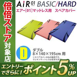 東京西川 エアー AiR 01 スペアカバー ダブル 8×140×195cm AI0010 HDX1806003|e-sleep-style
