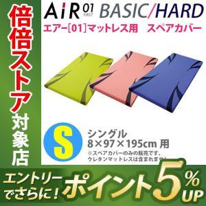 東京西川 エアー AiR 01 スペアカバー シングル 8×97×195cm AI0010 HDX1206001|e-sleep-style
