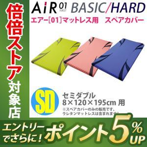 東京西川 エアー AiR 01 スペアカバー セミダブル 8×120×195cm AI0010 HDX1506002|e-sleep-style