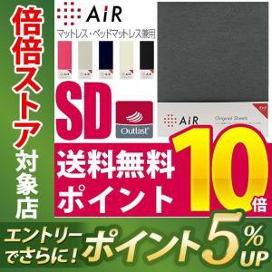 東京西川 AiR エアー ニットタイプ マットレス・ベッドマットレス兼用ラップシーツ セミダブル 1...