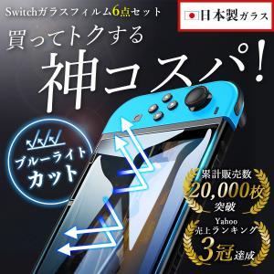 ニンテンドー スイッチ フィルム ガラスフィルム 保護フィルム Nintendo Switch 任天堂 ブルーライトの画像