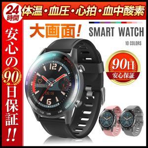 スマートウォッチ 体温計付き 日本語 説明書 血圧 心拍 血中酸素 体温 ランニング|e-sma