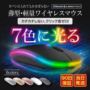 マウス bluetooth 無線 有線 ブルートゥース 充電 静音 光る LED e-sma