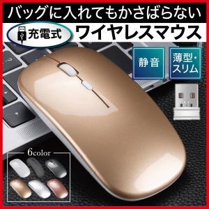 マウス 無線 ワイヤレスマウス 充電式 小型 安い 薄型 静か 軽い 軽量 e-sma