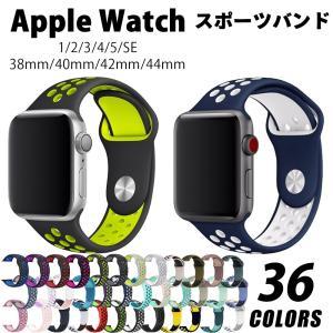 アップルウォッチ バンド スポーツバンド Apple Watch 38mm 44mm スポーツ シリコン|e-sma