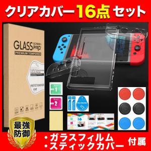 switch カバー スイッチ ケース ガラスフィルム ジョイコン セット 保護 衝撃|e-sma