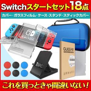 スイッチ カバー ケース スタンド ガラスフィルム 保護 スタート セット Switch|e-sma