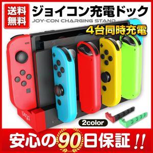 スイッチ ジョイコン 充電器 充電スタンド 充電ドック コントローラー 任天堂 Switch|e-sma