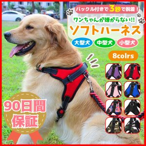 犬 ハーネス 脱げない 小型犬 中型犬 大型犬 おしゃれ バックル メッシュ かわいい e-sma