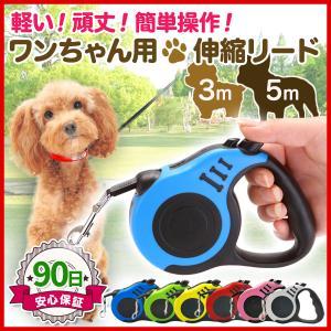 犬 リード 伸縮 長い おしゃれ ハーネス 3m 5m ロング 小型犬 中型犬 e-sma