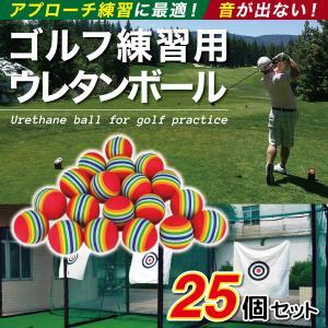 ゴルフ 練習 ボール 練習球 球 アプローチ ゴルフボール 室内 音 静か 軽い ウレタン|e-sma