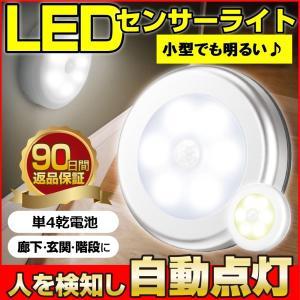 LEDライト 電池式 マグネット センサー センサーライト 室内 玄関 LED 自動 点灯 e-sma