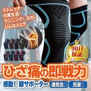 膝 サポーター 高齢者用 スポーツ 医療用 膝当て 就寝用 登山 夏 男 女 2枚 セット|e-sma