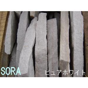 乱形石 ピュアホワイト 0.3m2セット|e-sora