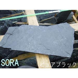 乱形石 ピュアブラック 0.3m2セット|e-sora
