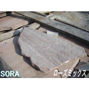 乱形石 ローズミックス 0.3m2セット|e-sora
