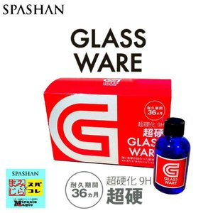 スパシャン SPASHAN ガラスコーティング 車 グラスウェア9H 待望のリニューアル GLASS...