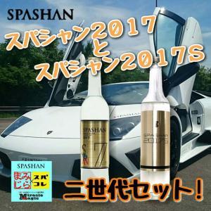 スパシャン SPASHAN パワーアップして新登場のスパシャン2017Sと大勢の愛好家をもつスパシャン2017の二世代セット|e-sora