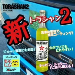 スパシャン SPASHAN ガラスコーティング トラック カーシャンプー 洗車 ガラスコーティング剤トラシャン2  500ml|e-sora