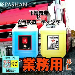 スパシャン SPASHAN 業務用 トラシャン2 4Lとアイアンバスター2 4Lのセット|e-sora