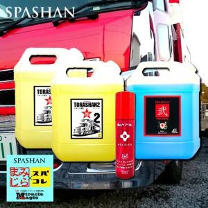 スパシャン SPASHAN メキピカを無料でゲット  トラシャン2 4L×2本とアイアンバスター4Lのセット|e-sora