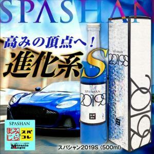 スパシャン SPASHAN ガラスコーティング剤 車 SPASHAN スパシャン2019S|e-sora