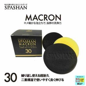 スパシャン SPASHAN スポンジマカロン 3個入り 贅沢な二重構造で使い心地抜群|e-sora