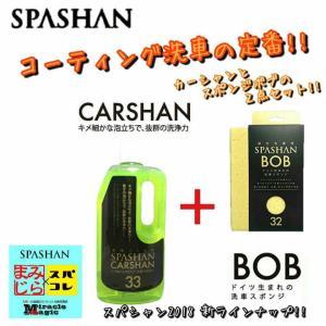スパシャン SPASHAN コーティング洗車の定番 CARSHANカーシャンとスポンジBOBの2点セット e-sora