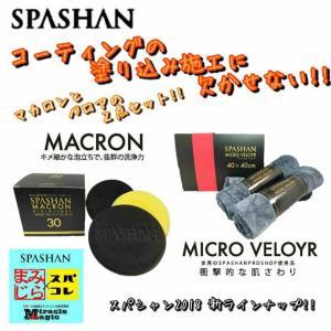 スパシャン SPASHAN コーティングの塗り込みはまかせろっ マカロンとマイクロベロアの2点セット e-sora