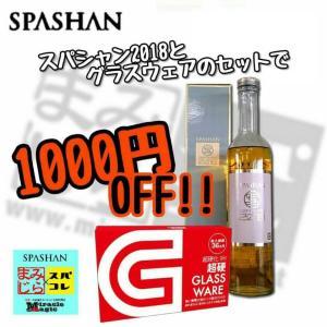 スパシャン SPASHAN 2018海外モデルとGLASSWARE グラスウェア9H 2点セット 1,000円OFF e-sora