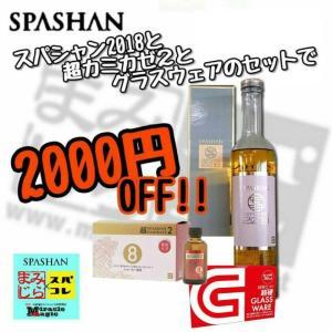 スパシャン SPASHAN 2018海外モデルと超カミカゼ2とGLASSWARE グラスウェア9H 海外モデル 3点セット 2,000円OFF e-sora