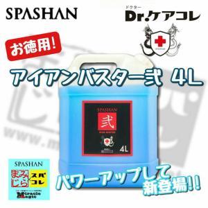 スパシャン SPASHAN スパシャン  Dr.ケアコレ アイアンバスター2 4L プロも納得の大容量 業務用|e-sora