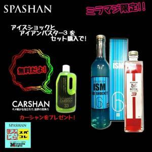 スパシャン SPASHAN スタートセット イズム アイスショックとアイアンバスター3 カーシャンプレゼント|e-sora